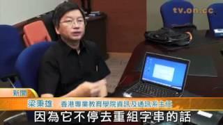 Download WiFi破解器 零費任上網.flv Video