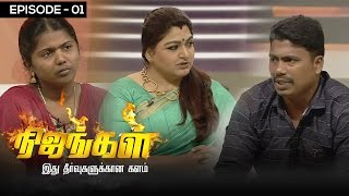 Download Nijangal - With Kushboo - நிஜங்கள் Sun TV Episode 01 | 24/11/2016 Video
