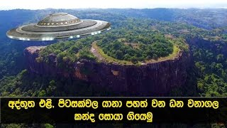 Download විශ්ව කර්ම ::: Vishwakarma - Hiking The Alien Mountain Dhanigala Video