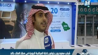 Download شباب سعوديون يتولون إدارة المراقبة الجوية في مطار الملك خالد Video