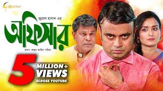 Download Officer | অফিসার | Bangla Natok 2018 | Ft Akhomo Hasan & Sallha Khanam Nadia | Juel Hasan Video