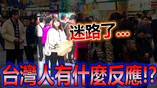 Download 台灣真的安全嗎?遇到迷路的日本女生台灣人做出了驚人反應! Video
