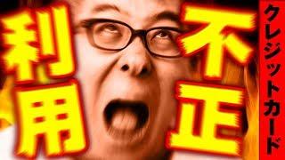 Download 【事件】瀬戸弘司、何者かにクレジットカードを不正利用されてしまう。 Video