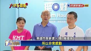 Download 2018九合一-搶曝光! 韓國瑜.高思博都搶到台北發聲-民視新聞 Video