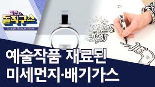 Download [핫플] 예술작품 재료된 미세먼지·배기가스   김진의 돌직구쇼 Video