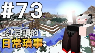 Download 【Minecraft】紅月的生存日記 #73 紅月鎮的日常 Video