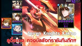 Seven Knights Arena • Aris lv 30 in 3800 - 4000 (Japanese ios