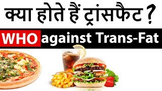 Download World Health Organization against Trans Fat - What is Transfat ? - Current Affairs 2018 Video