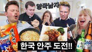 Download 한국 안주를 처음 먹어본 영국인들의 반응?! // English People try Korean Anju?! Video