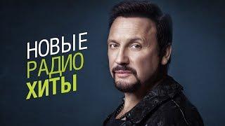 Download Стас Михайлов - Новые Радио Хиты 2017 Video