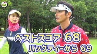 Download ゴルフに真剣に取り組む理由を聞きました!【肥野竜也さん紺野ゆりさんとラウンド#2】 Video