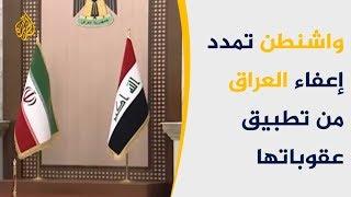 Download 🇮🇶 واشنطن تمنح العراق مهلة إضافية للاستيراد من إيران Video