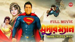 Download SUPER MAN ( সুপার ম্যান ) | Bangla Full Movie | Dany Sidak | Natun | SIS Media Video