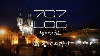 Download 7화 체코 프라하 (유럽여행) prag travel czech [707log 유럽에서 마주한 청춘] Video