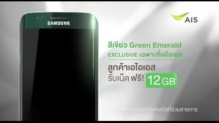 Download AIS Samsung S6 edge Green Emerald Video