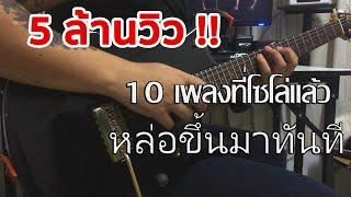 Download 10 เพลงที่โซโล่แล้วหล่อขึ้นทันที By มีนเนี่ยน Video