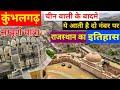 Download [111] कुंभलगढ़ किला यात्रा - इतिहास kumbhalgarh Fort tour , visit , History - Rajasthan Tourism Video