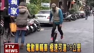 Download 電動單輪車 警:不可上路-民視新聞 Video