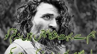 Download New Sad Urdu Poetry- Sad Voice Poetry - Tanha Abbas Ghazal- Zara Hokar Hamse Juda Dekho Video