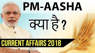 Download PM AASHA क्या है - Can it help our Farmers? - नई अनाज खरीद नीति - Current Affairs 2018 Video