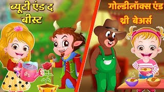 Download Beauty and The Beast Plus Goldilocks and Three Bears Full Movie in Hindi | Stories for Kids Video