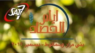 Download ايام الحصاد - بني مزار وسمالوط - 2 ديسمبر 2016 Video