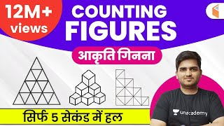 Download Best Trick for Counting Figures Reasoning | Solve करे 5 सेकंड में Video