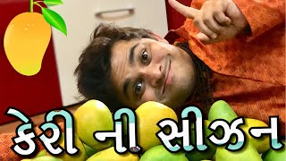 Download jigli khajur comedy - mango ni season - comedy video Video