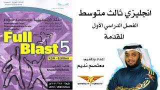 Download Full Blast5 Introduction Video