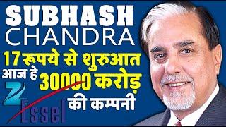 Download Dr. Subhash Chandra Biography in Hindi | 17 रूपये से खड़ा किया अरबो का सम्राज्य (Zee & Essel) 📺🎬 Video