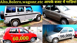Download Used cars market Lucknow !! 60 हजार 90 हजार रूपये में गाडी !! Biggest car bazar in Lucknow Video
