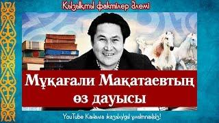 Download Мұқағали Мақатаевтың өз жанды дауысы Video