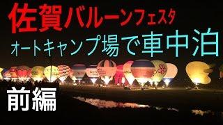 Download 軽キャンピングカー、佐賀バルーンフェスタで車中泊(前編) Video