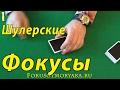 Download ШУЛЕРСКИЕ ФОКУСЫ С КАРТАМИ КОТОРЫЕ ВАС ПРИЯТНО ШОКИРУЮТ! Video