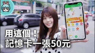 Download 聰明省錢法學起來!點數就能繳電話費 還可以用便宜價格買東西 Video