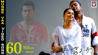Download Sillunu Oru Kadhal Tamil Movie Songs HD | Munbe Vaa Song | Suriya | Bhumika | Jyothika | AR Rahman Video
