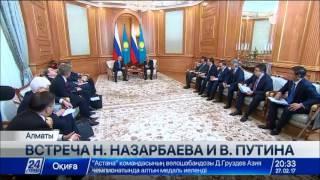 Download Н.Назарбаев и В.Путин подвели итоги 25-летнего сотрудничества Video