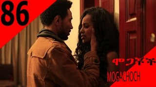 Download Mogachoch EBS Latest Series Drama - S04E86 - Part 86 Video