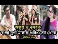 Download বলো দুগ্গা মাঈকি সেটে ক্লাইম্যাক্স শ্যুটিং শুরু   Ankush   Nusrat Jahan   Bolo Dugga Mai Ki Shooting Video