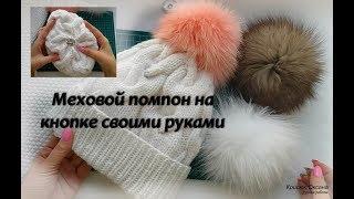Download Меховой помпон на кнопке своими руками. Video