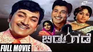 Download Bidugade - ಬಿಡುಗಡೆ | Kannada Full Movie | Dr Rajkumar | Bharathi | Rajesh | Thriller and Suspense Video