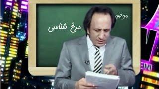 Download Hosseini - Funny 24 - تخم مرغ... مرغ های بدون عقدنامه حرام است Video