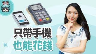 Download 出門不帶錢包! 只靠手機要怎麼付錢? [小技巧篇] Video