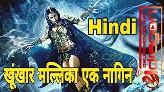 Download Khoonkhaar Mallika ..Ek Naagin ख़ूँख़ार मल्लिका ..एक नागिन Full Movie HD - NEW PREMIER Video