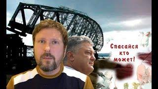 Download Керченский мост падает, Биба и Боба Video