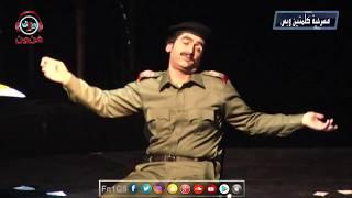Download مسرحية كلمتين وبس | كواليس ومشاهد ولقاءات خاصة Video