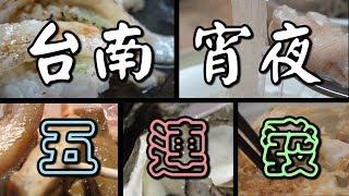 Download 【台灣人妻大隻食】台南宵夜場五連發!!! 如何在48小時內吃盡壽司、烤蠔、豬心冬粉、燒餃、烤魯味! 台南必吃宵夜! Video