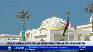 Download Мемлекет басшысы ресми сапармен Біріккен Араб Әмірліктеріне барды Video