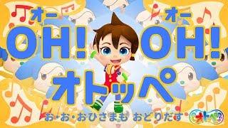 "Download 【公式MV】「オトッペ」新EDソング""OH!OH!オトッペ"" Video"