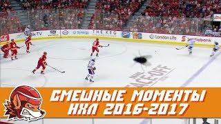Download Самые курьёзные и смешные моменты НХЛ сезона 2016-2017 | NHL Bloopers & Fails Video